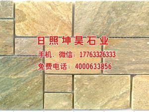 黄锈石碎拼石材
